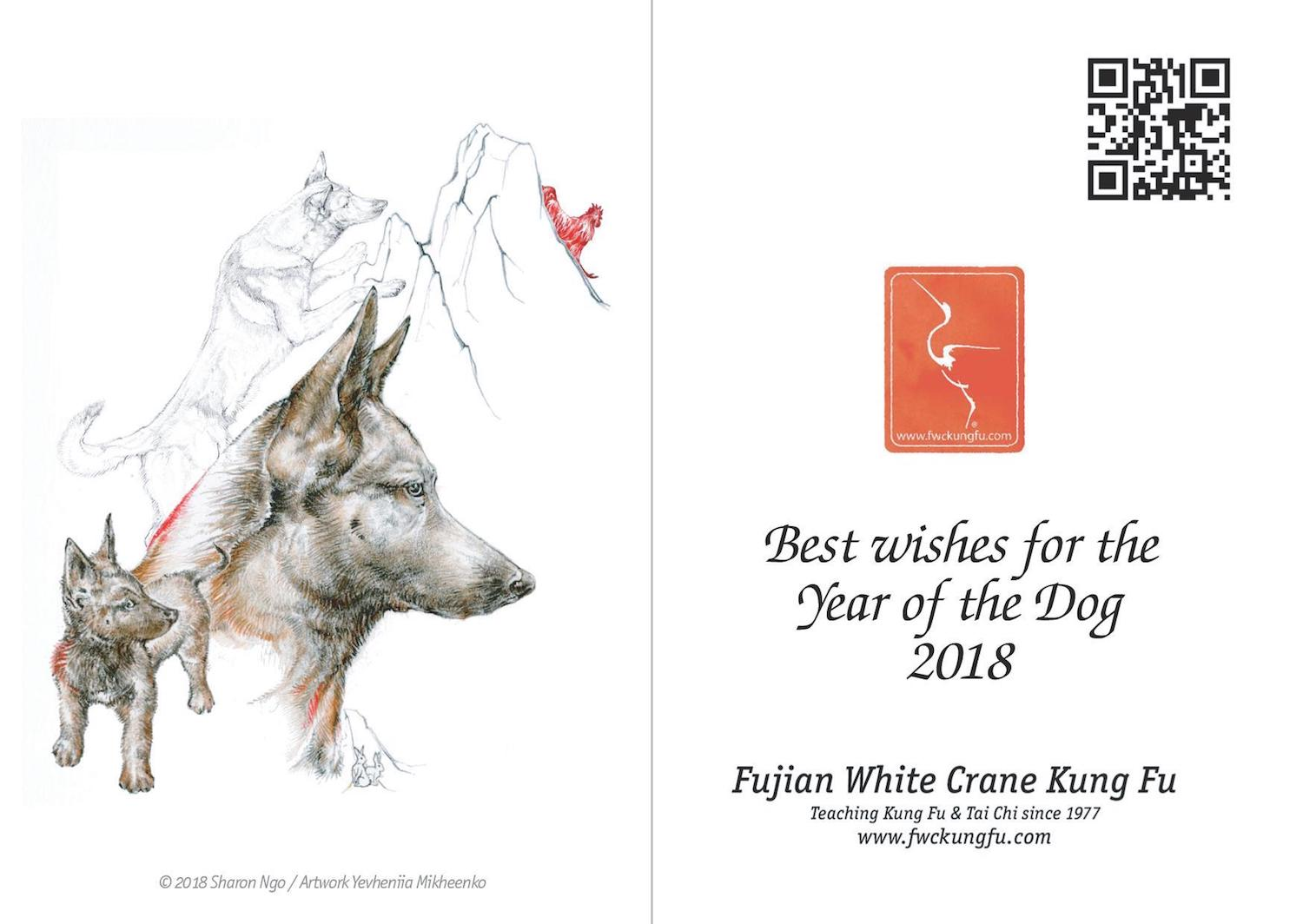 Three drawings of a dog - 2018 Chinese New Year Card of the Fujian White Crane Kung Fu & Tai Chi Martial Arts Club